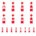 Chinese Numbers 9